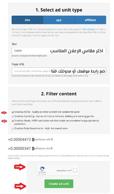 كيفية إنشاء الوحدات الإعلانية في موقع A - ads