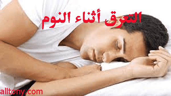 ما هي أسباب  التعرق أثناء النوم
