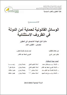 مذكرة ماجستير: الوسائل القانونية لحماية أمن الدولة في الظروف الاستثنائية PDF