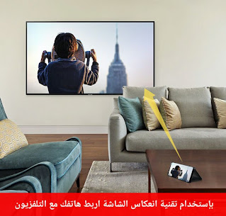 Screen mirroring technology and how it is used to connect phone to TV