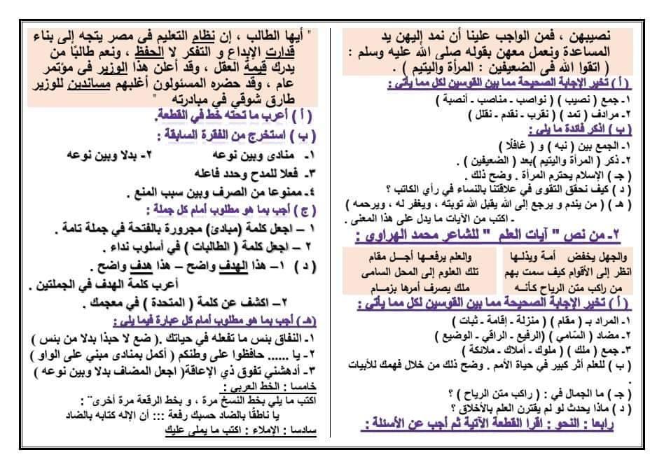 مراجعة اللغة العربية للصف الثالث الاعدادي ترم اول 2020 8