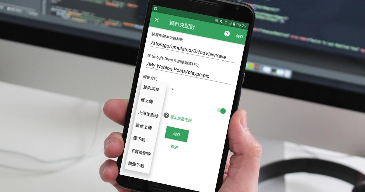 自動備份手機資料:讓 Android 與 Google Drive 雙向同步檔案