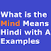 What is the Mind Means in English with All Examples