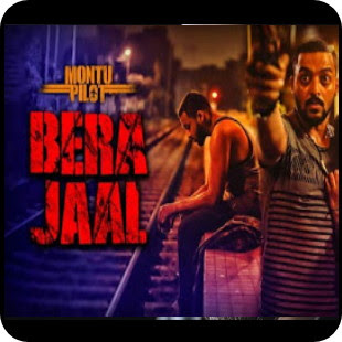 Bera Jaal Lyrics (বেড়া জাল) Montu Pilot, Ishan Mitra | Ekta Manus chilo Golpo Bora