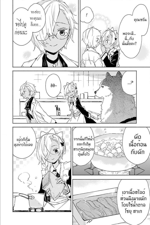 อ่านการ์ตูน Tabi to Gohan to Shuumatsu Sekai ตอนที่ 16 หน้าที่ 29