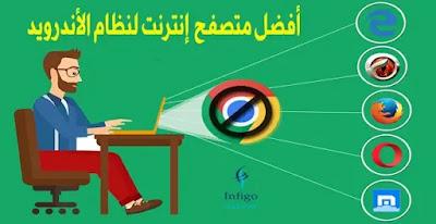 """أفضل متصفح  إنترنت لنظام الأندرويد متصفح انترنت,احصل على تصفح آمن للإنترنت من خلال متصفح,أفضل المتصفحات لحماية خصوصيتك و تصفح خفي و آمن للإنترنت,ما الفرق بين نظام أندرويد وآيفون وأيهما أفضل,كيف تستخدم حزمة """"تور"""" لتصفح الإنترنت متخفيا بعيدا,عدم فتح المواقع في متصفح كروم للاندرويد,مشكلة الانترنت في الاندرويد,متصفح إيدج,متصفح مايكروسوفت ايدج,التصفح الآمن عبر تور - رزمة تور مع المتصفح,الاندرويد,متصفح ايدج الجديد,النظام السوري,متصفح ايدج,شرح متصفح ايدج,تطبيقات الاندرويد,متصفح,عرض الصور في المتصفح"""