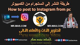 غلاف طريقة النشر إلى انستجرام من الكمبيوتر post to instagram pc