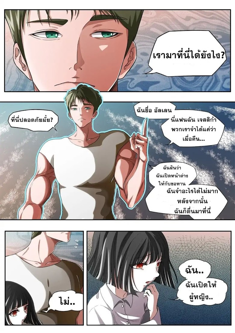 Book of Taboos - หน้า 6