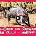 Reason to stop Tamil Nadu Jallikattu behind the Peta | TAMIL NEWS