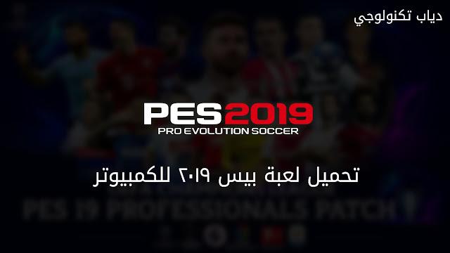 بيس 2019