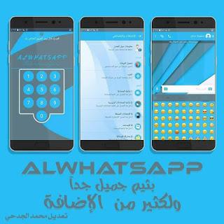 تحميل ALWhatsApp واتس اب محمد الجدحي احدث اصدار , تحميل ، AL WhatsApp ، ALWhatsApp ، محمد الجدحي ، واتس اب ، تفعيل، رقم اخر ، رقم ثاني ، تشغيل، تشغيل واتس اخر، تنزيل ALWhatsApp ، تحديث ، تحديث ALWhatsApp، تطبيق ALWhatsApp، احدث اصدار، اخر اصدار، ALWhatsApp apk, apk