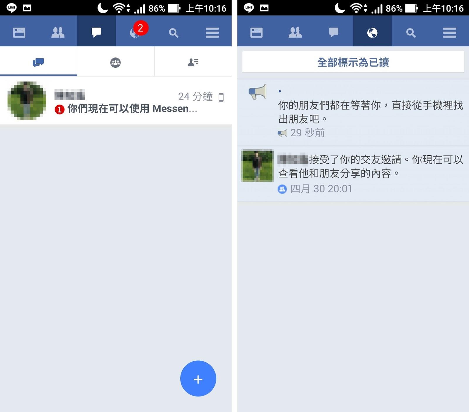 Screenshot 20170603 101610 - Facebook Lite - 官方推出的輕量版臉書App,超省流量及系統資源、把你用不到的功能給去掉!