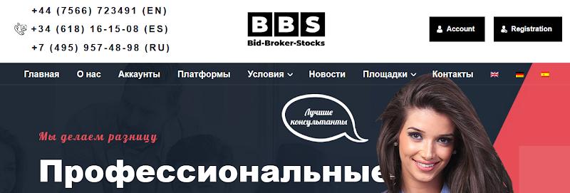 Мошеннический сайт bid-broker-stocks.io/ru – Отзывы, развод. Компания Bid Broker Stocks мошенники