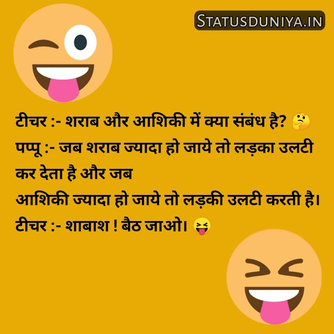Latest 477+  Pure Non Veg Jokes In Hindi