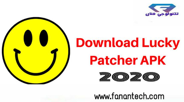 تحميل برنامج تهكير الالعاب Lucky patcher apk 2020 للاندرويد اصدار جديد
