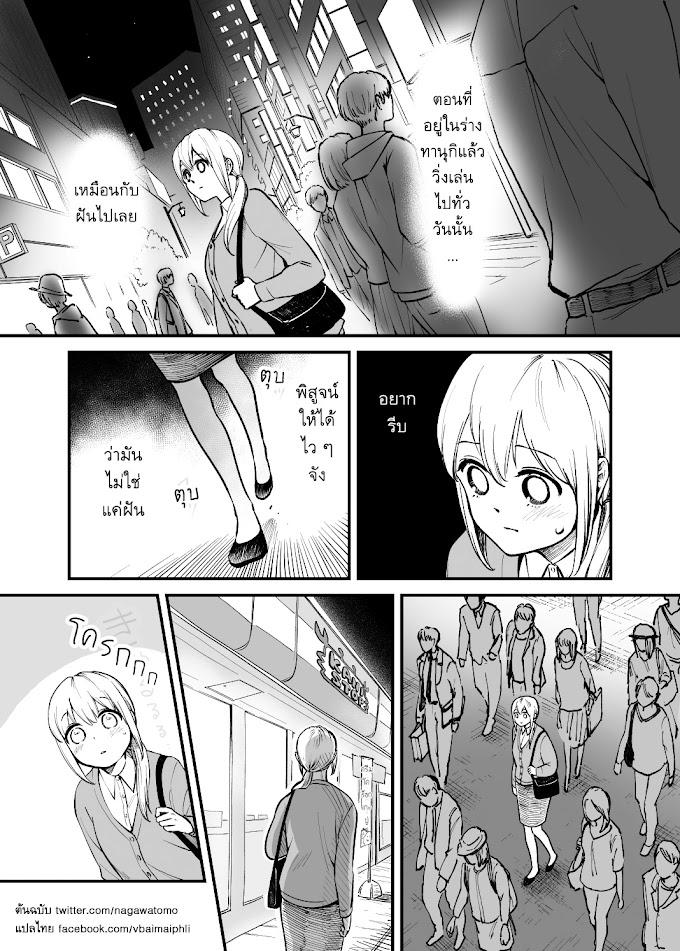 [Nagawa Tomo] สาวออฟฟิศที่พอตั้งใจจะตายก็ดันมีทานุกิมาทาบทามซะงั้น ตอนที่ 2 [TH]