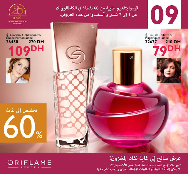 mini catalogue oriflame septembre 2017
