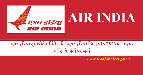 Air India Air Transport Services Limited, AIATSL, Customer Agent, Graduation, Air India, Air India Recruitment, Customer Agent, Latest Jobs, aiatsl logo