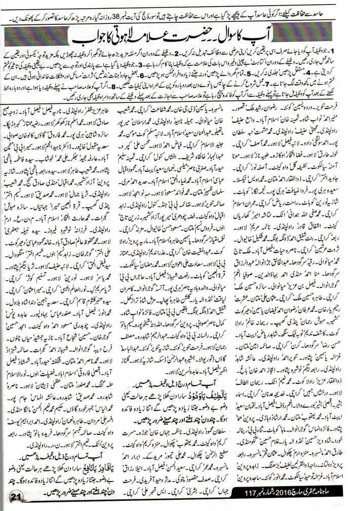 Page 21 Ubqari Magazine March 2016
