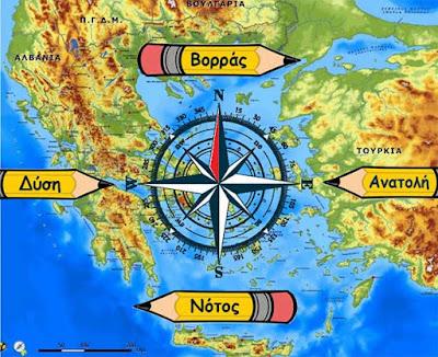Προσανατολισμός με χάρτη - by https://e-tutor.blogspot.gr