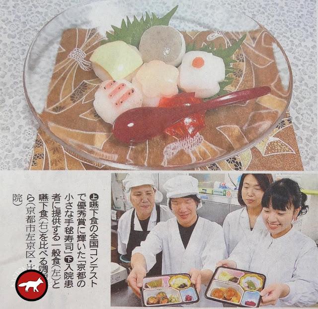 Plateau repas à l'hôpital de Kyoto