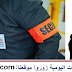 تشغيل 44 حارس أمن ومراقبة بكل من مدن الرباط ، سلا ، الخميسات و تمارة