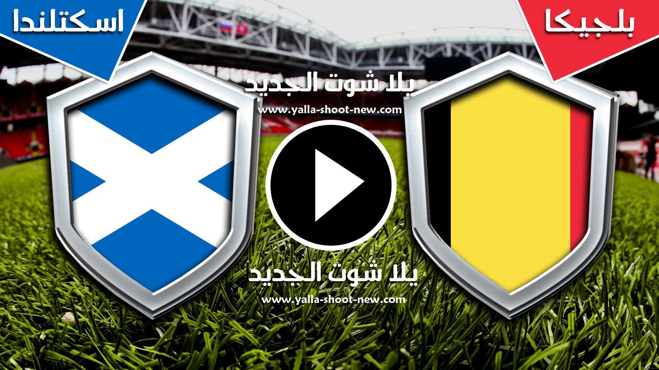 مباراة بلجيكا واسكتلندا