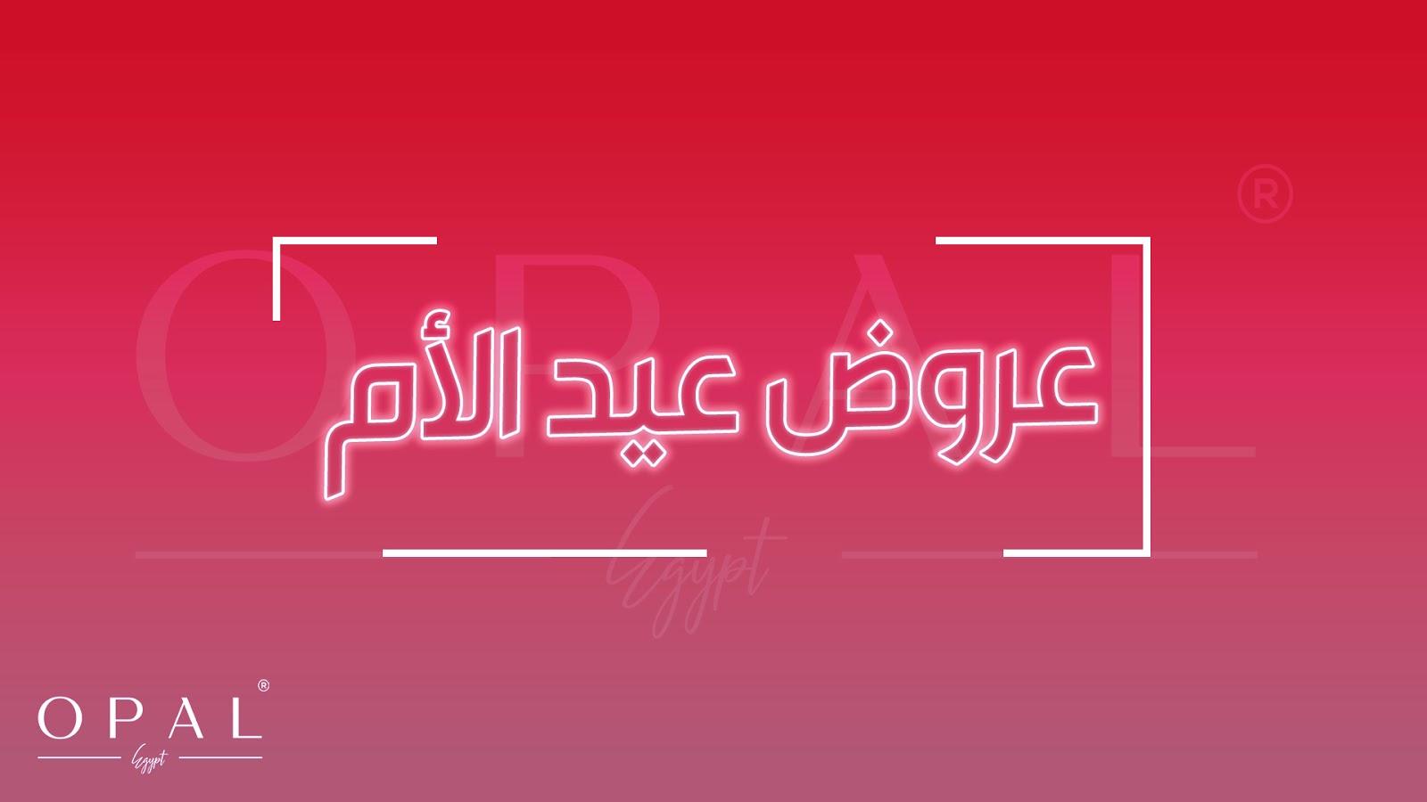 عروض اوبال الجديدة من 14 مارس حتى 19 مارس 2020 Opal عروض عيد الام