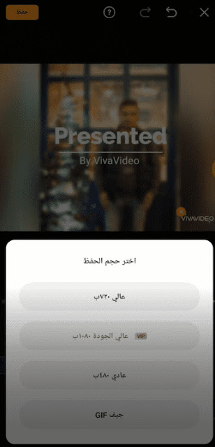 تحميل برنامج vivavideo 2021