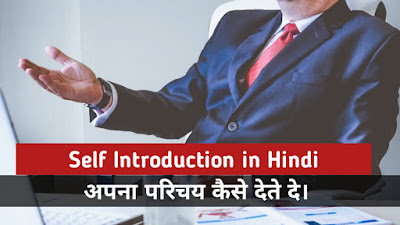 Self Introduction in Hindi