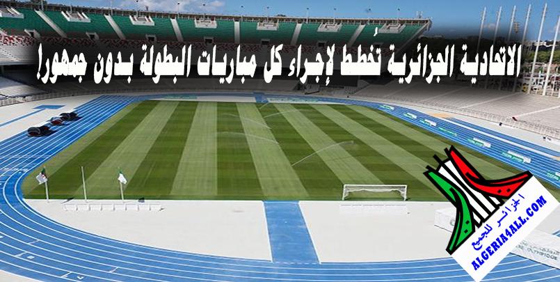 مباريات البطولة الجزائرية لكرة القدم