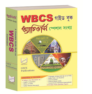 WBCS Guide Book Achievers Special Sankhya 2020
