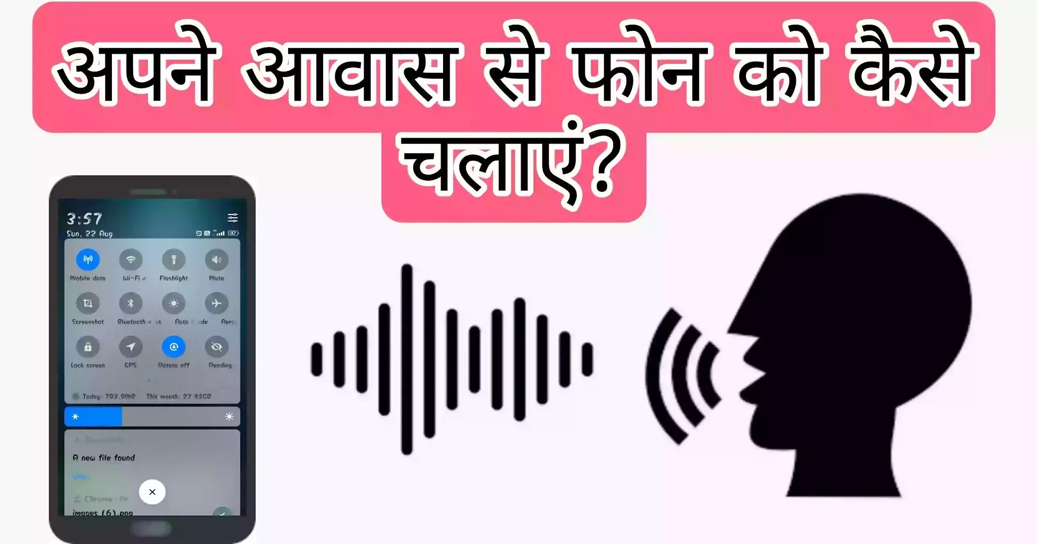 अपने-आवाज-से-फोन-को-कंट्रोल-कैसे-करें?