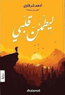 تحميل كتاب ليطمئن قلبي تأليف أدهم شرقاوي تنزيل pdf اطلبه من هذا الموقع