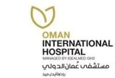 الاربعاء 22 / 7 / 2020 - وظائف شاغرة مستشفى عمان الدولي