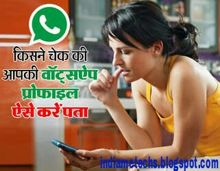 CheckYour Profile On Whatsapp
