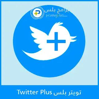 تنزيل برنامج تويتر بلس Twitter plus