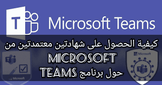 الحصول على شهادتين معتمدتين من Microsoft حول برنامج Teams