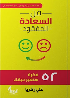 تحميل كتاب فن السعادة المفقود pdf