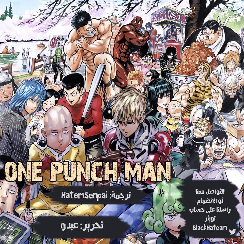 مانجا ون بنش مان الفصل 125 one punch man 2