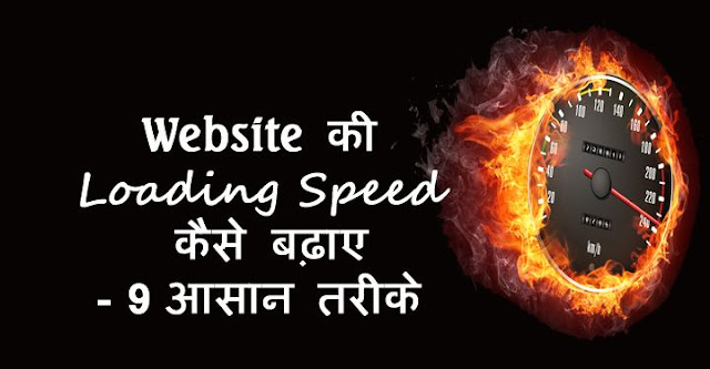 website ki loading speed kaise badhaye, how to increase website speed in hindi,Website page speed checker online tools, blog ki speed kaise badhaye, fast loading sites, make loading time fast, blog ki page ranking kaise badahte hai