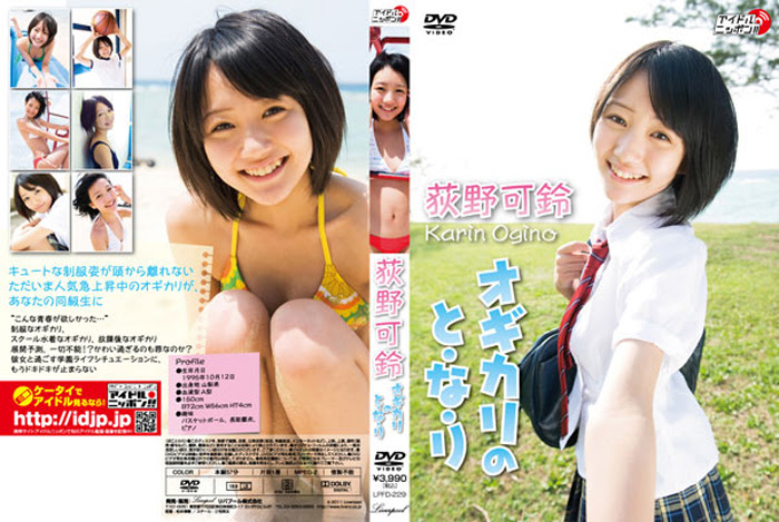 [LPFD-229] Karin Ogino 荻野可鈴 & オギカリのとなり[MP4/1.10GB] - idols