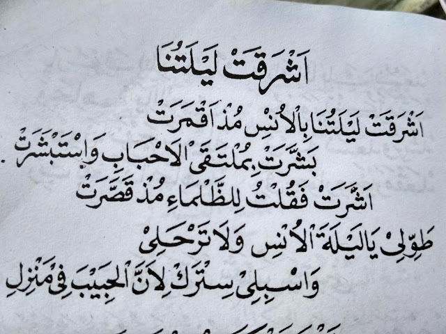 Syiir Qoshidah Asyroqot Lailatuna populer