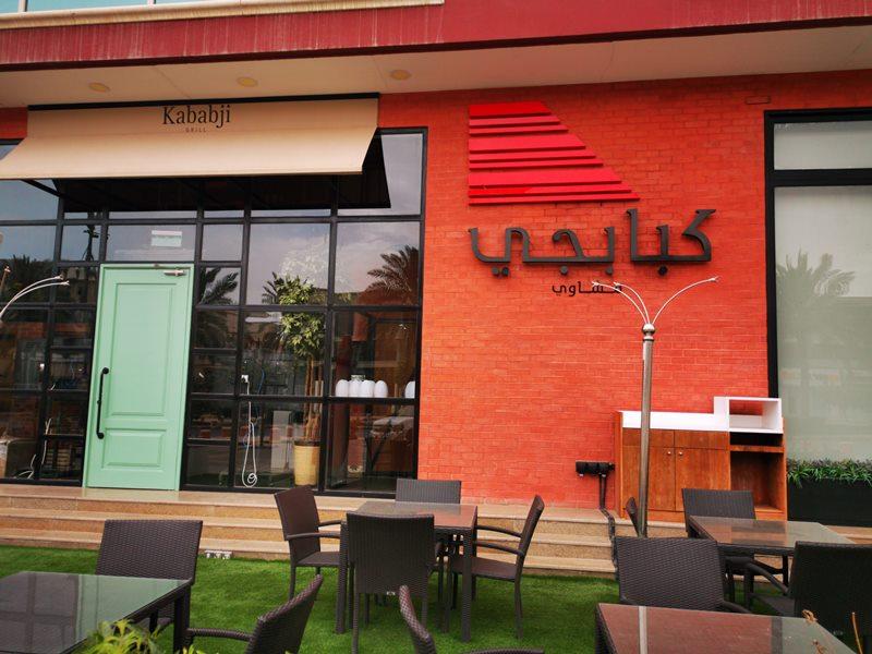 مطعم مشاوي كبابجي المنيو وارقام التواصل