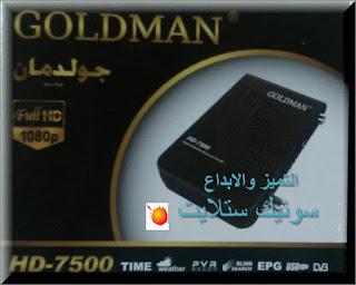 احدث ملف قنوات GOLD MAN 7500 HD MINI