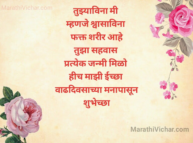 birthday msg for wife in marathi