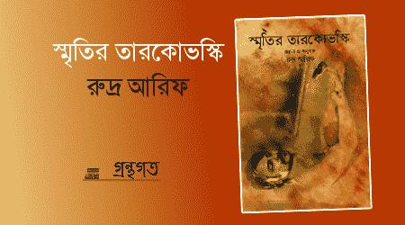 স্মৃতির তারকোভস্কি | রুদ্র আরিফ