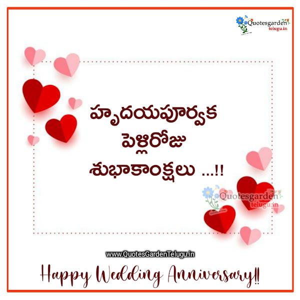 wedding-anniversary-wishes-in-telugu-font