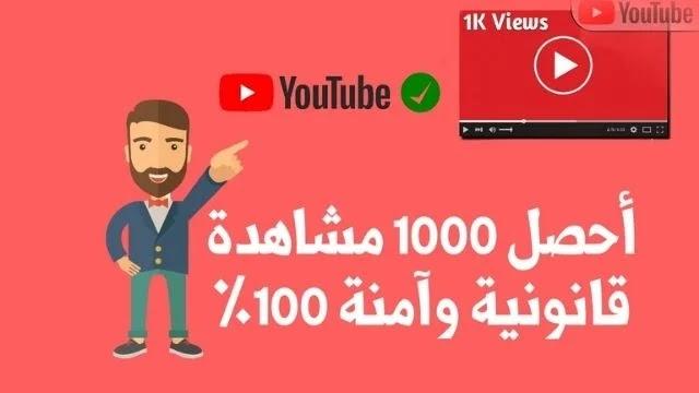 أفضل موقع لزيادة مشاهدات اليوتيوب مجانا 2021 بطريقة شرعية 100%