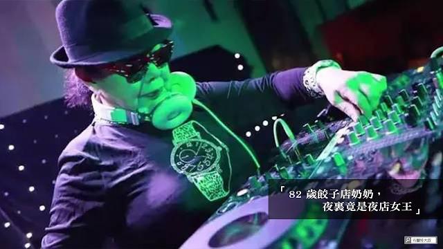 亞洲最高齡 DJ 是 82 歲餃子店奶奶
